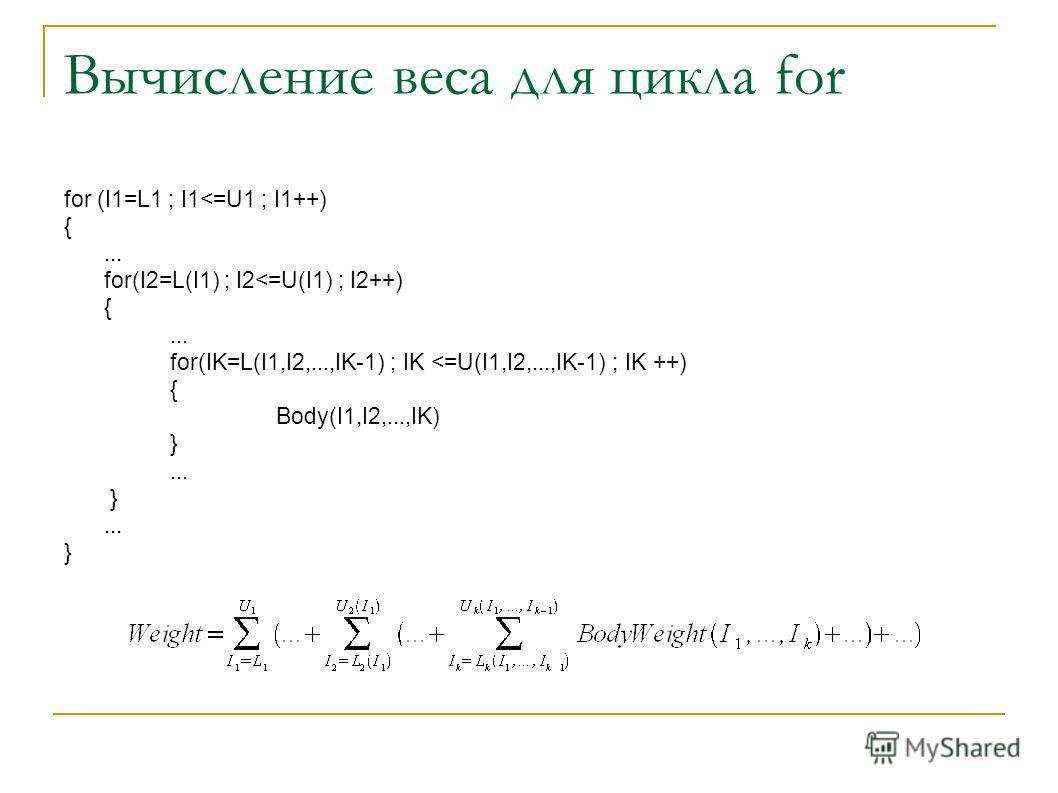 Вычисление веса для цикла for for (I1=L1 ; I1