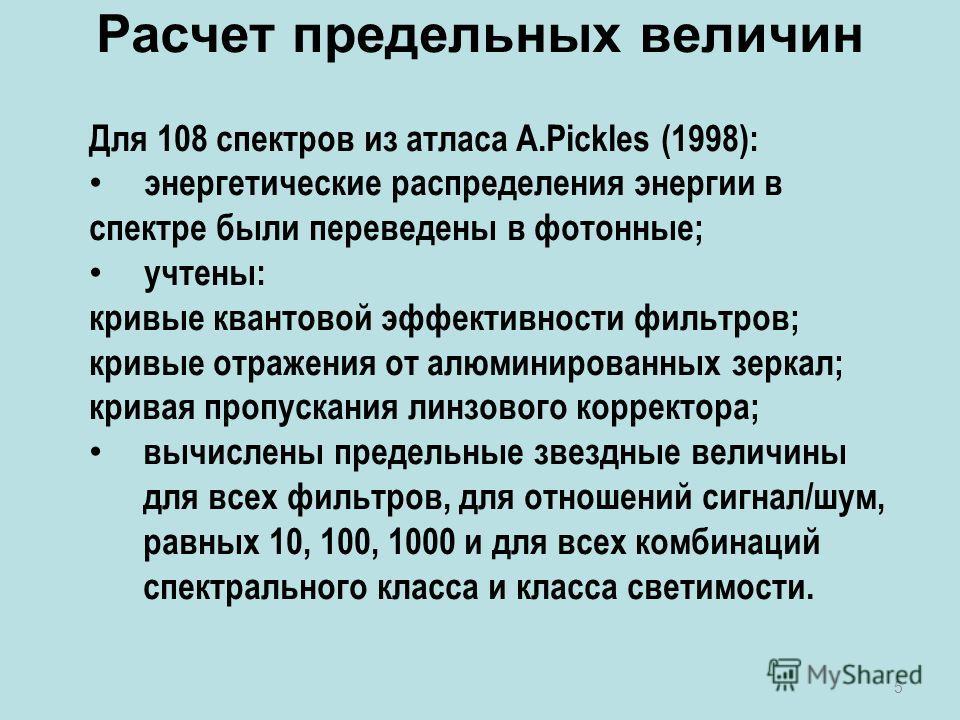 5 Для 108 спектров из атласа A.Pickles (1998): энергетические распределения энергии в спектре были переведены в фотонные; учтены: кривые квантовой эффективности фильтров; кривые отражения от алюминированных зеркал; кривая пропускания линзового коррек