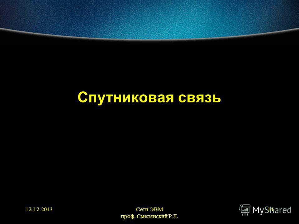 12.12.2013Сети ЭВМ проф. Смелянский Р.Л. 14 Спутниковая связь