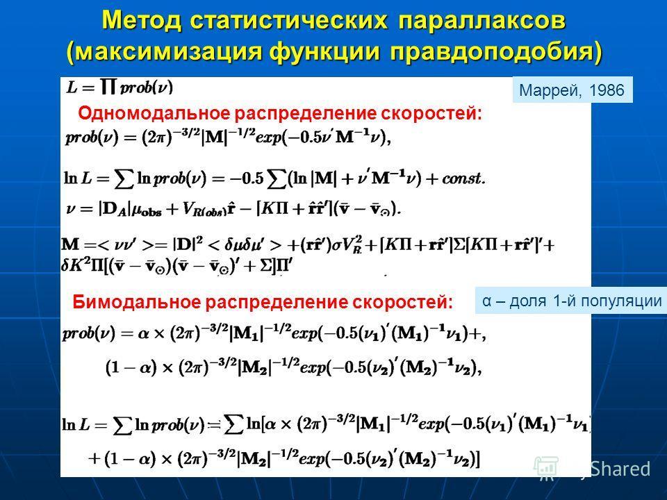 Метод статистических параллаксов (максимизация функции правдоподобия) Бимодальное распределение скоростей: Одномодальное распределение скоростей: Маррей, 1986 α – доля 1-й популяции