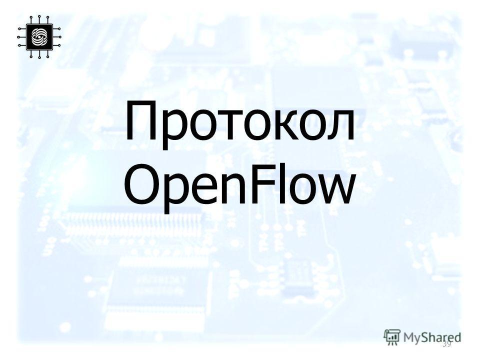 Протокол OpenFlow 39