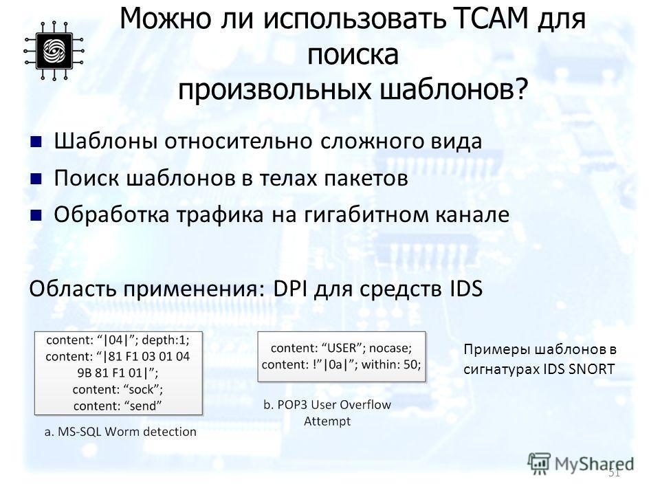 Можно ли использовать TCAM для поиска произвольных шаблонов? Шаблоны относительно сложного вида Поиск шаблонов в телах пакетов Обработка трафика на гигабитном канале Область применения: DPI для средств IDS Примеры шаблонов в сигнатурах IDS SNORT 51
