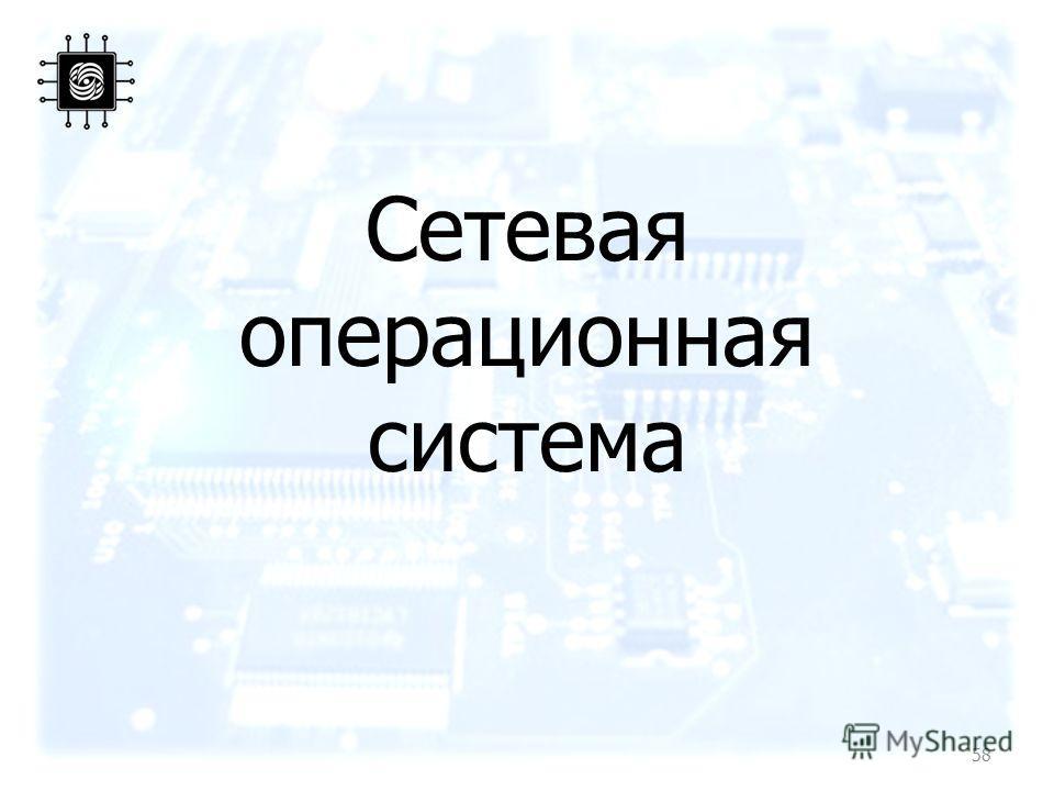 Сетевая операционная система 58