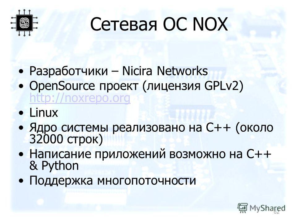 Сетевая ОС NOX Разработчики – Nicira Networks OpenSource проект (лицензия GPLv2) http://noxrepo.org http://noxrepo.org Linux Ядро системы реализовано на C++ (около 32000 строк) Написание приложений возможно на C++ & Python Поддержка многопоточности 6