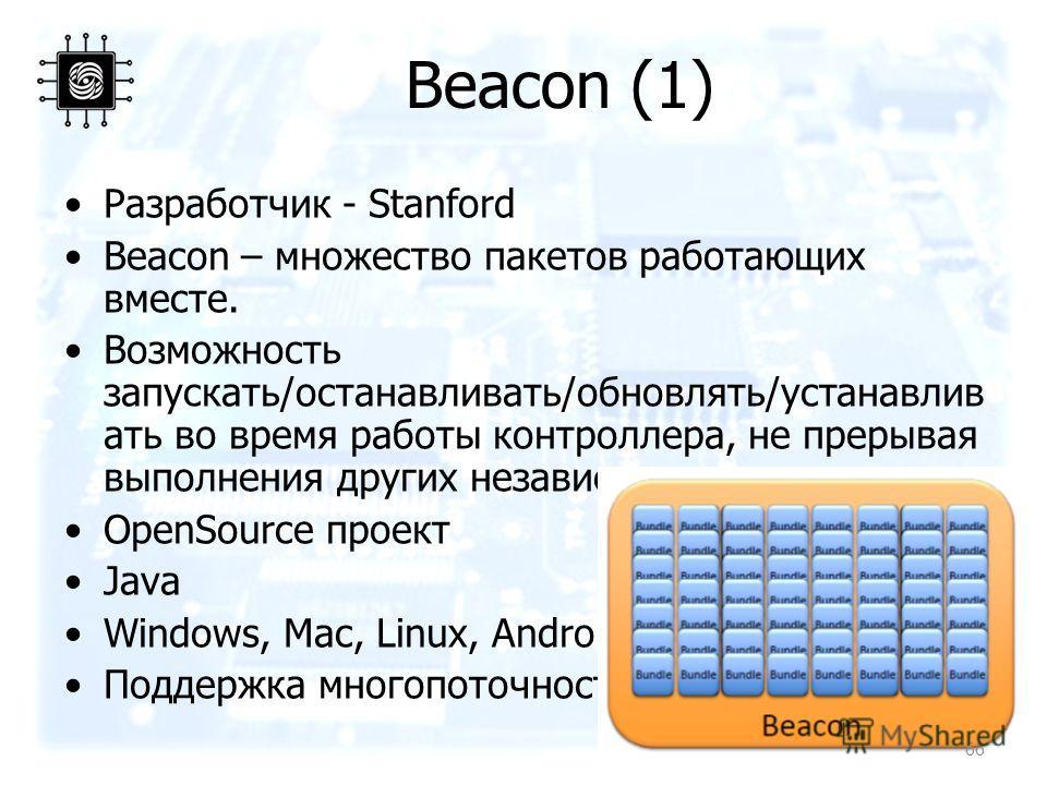Beacon (1) Разработчик - Stanford Beacon – множество пакетов работающих вместе. Возможность запускать/останавливать/обновлять/устанавлив ать во время работы контроллера, не прерывая выполнения других независимых пакетов. OpenSource проект Java Window