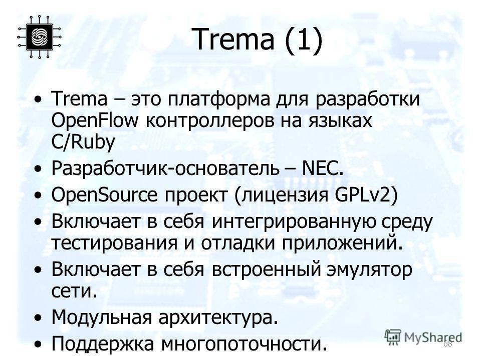 Trema (1) Trema – это платформа для разработки OpenFlow контроллеров на языках C/Ruby Разработчик-основатель – NEC. OpenSource проект (лицензия GPLv2) Включает в себя интегрированную среду тестирования и отладки приложений. Включает в себя встроенный