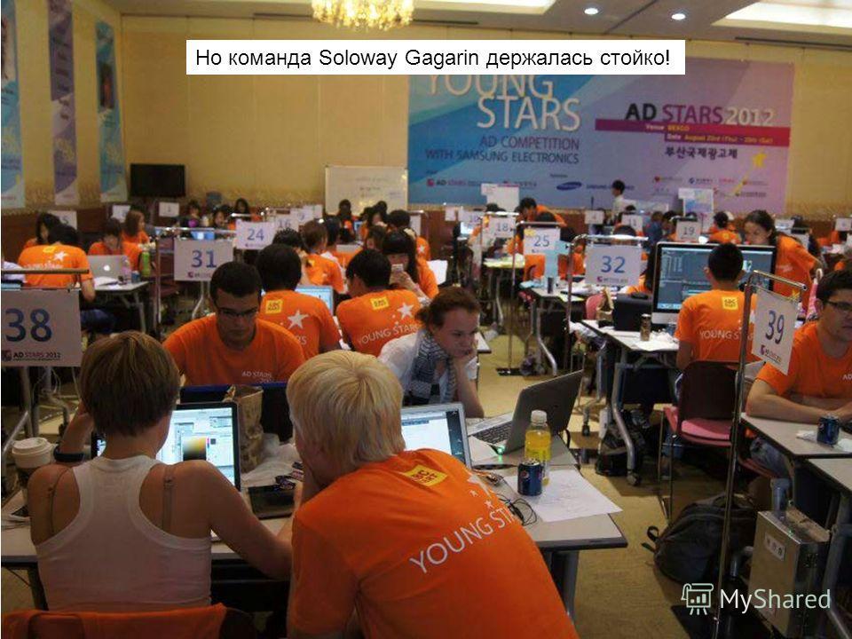 Но команда Soloway Gagarin держалась стойко!