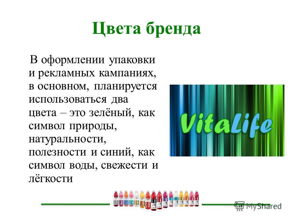 Цвета бренда В оформлении упаковки и рекламных кампаниях, в основном, планируется использоваться два цвета – это зелёный, как символ природы, натуральности, полезности и синий, как символ воды, свежести и лёгкости