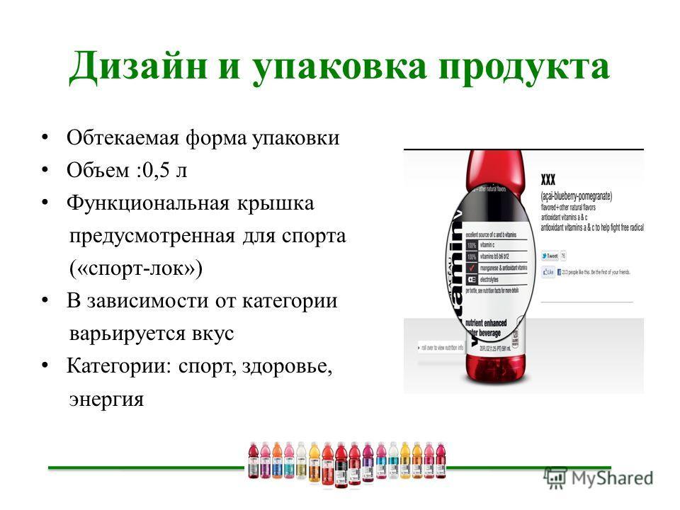 Дизайн и упаковка продукта Обтекаемая форма упаковки Объем :0,5 л Функциональная крышка предусмотренная для спорта («спорт-лок») В зависимости от категории варьируется вкус Категории: спорт, здоровье, энергия