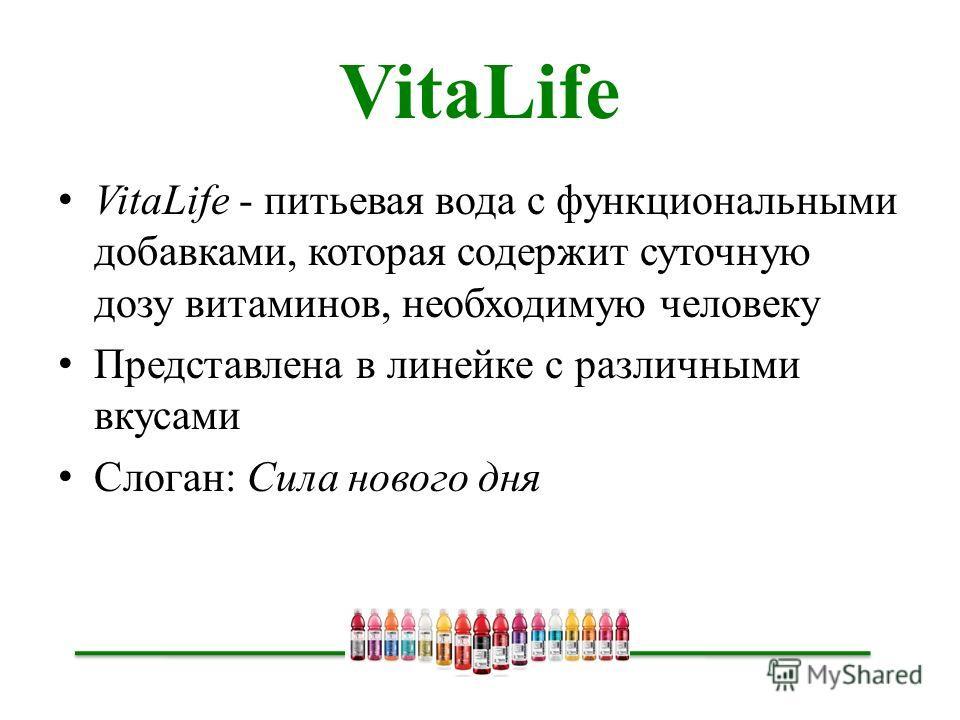 VitaLife VitaLife - питьевая вода с функциональными добавками, которая содержит суточную дозу витаминов, необходимую человеку Представлена в линейке с различными вкусами Слоган: Сила нового дня