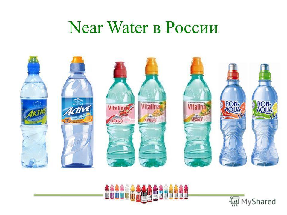 Near Water в России