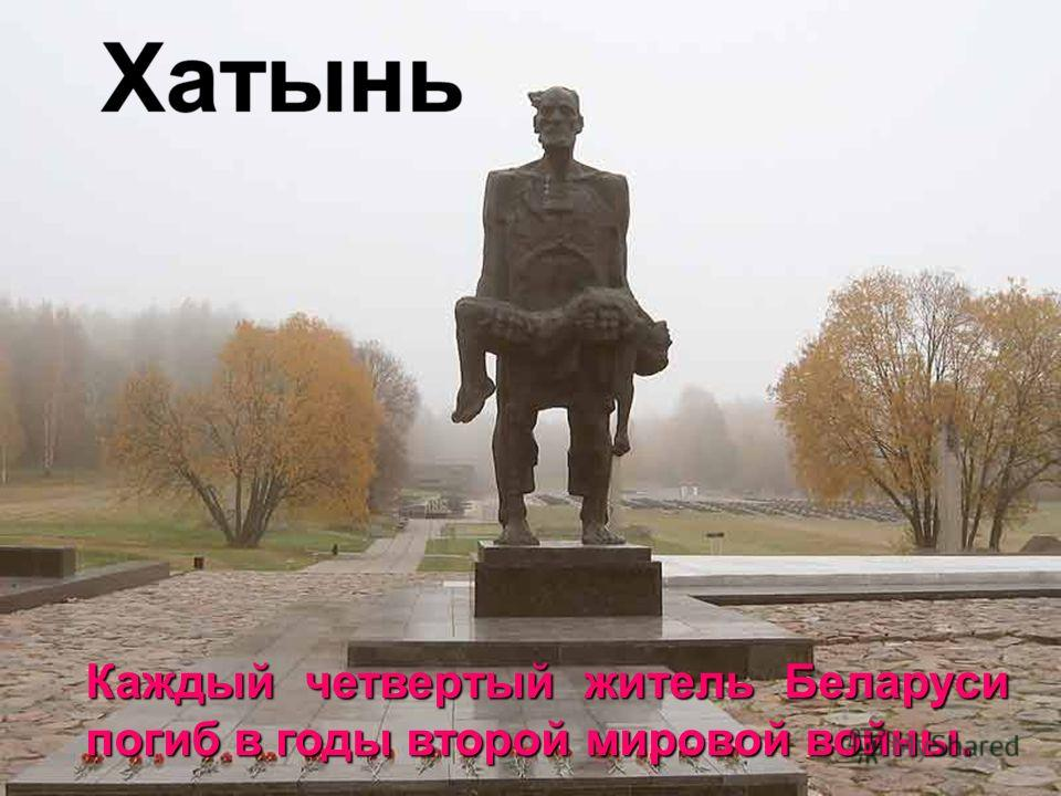 Каждый четвертый житель Беларуси погиб в годы второй мировой войны.
