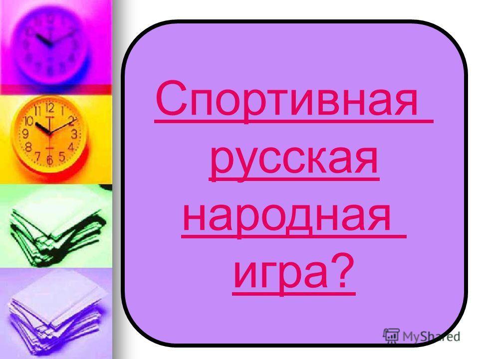 Спортивная русская народная игра?