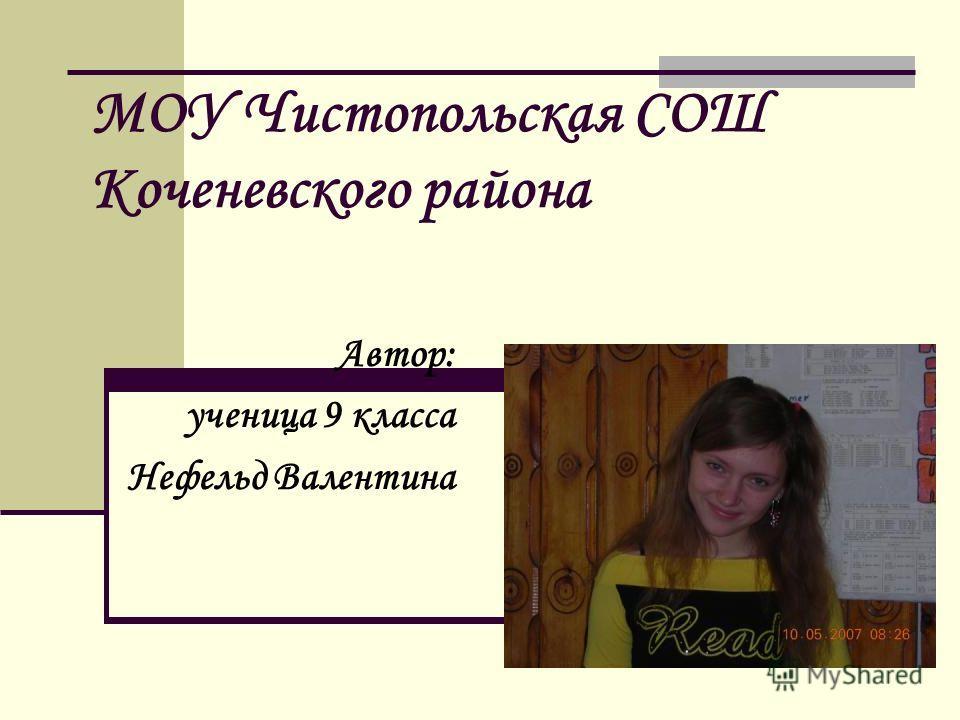 МОУ Чистопольская СОШ Коченевского района Автор: ученица 9 класса Нефельд Валентина