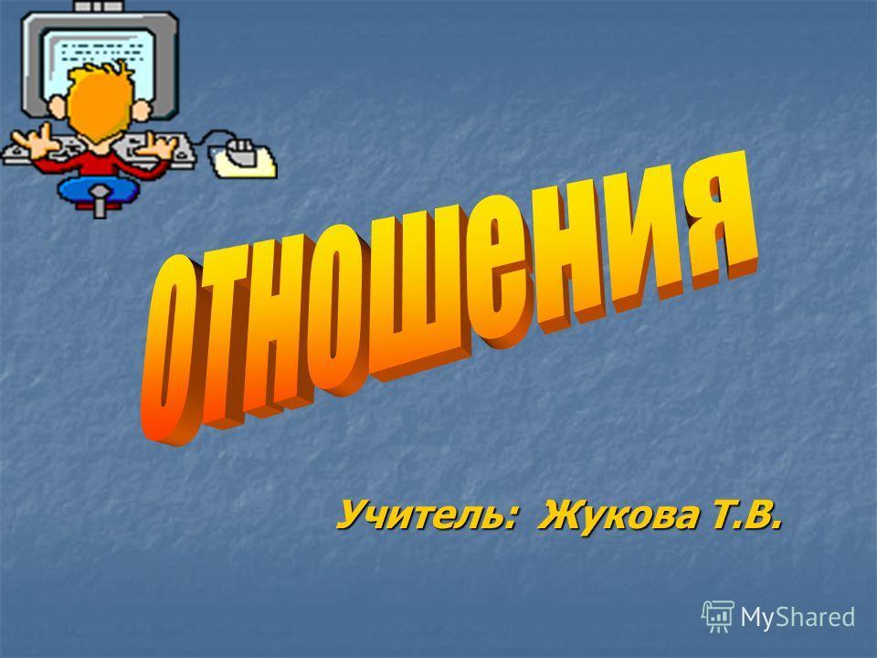 Учитель: Жукова Т.В.