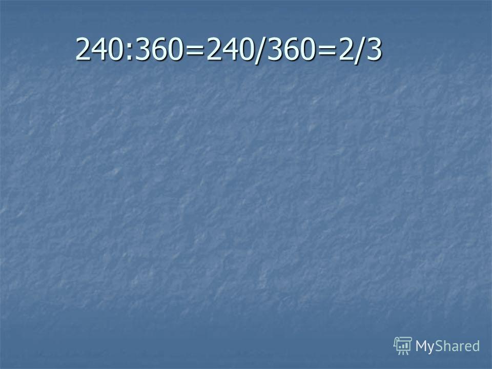 240:360=240/360=2/3