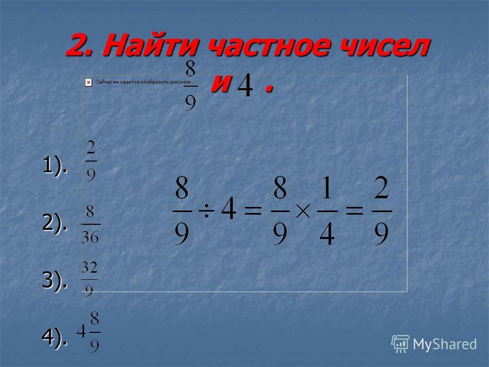2. Найти частное чисел и. 2. Найти частное чисел и. 1). 2). 3). 4).