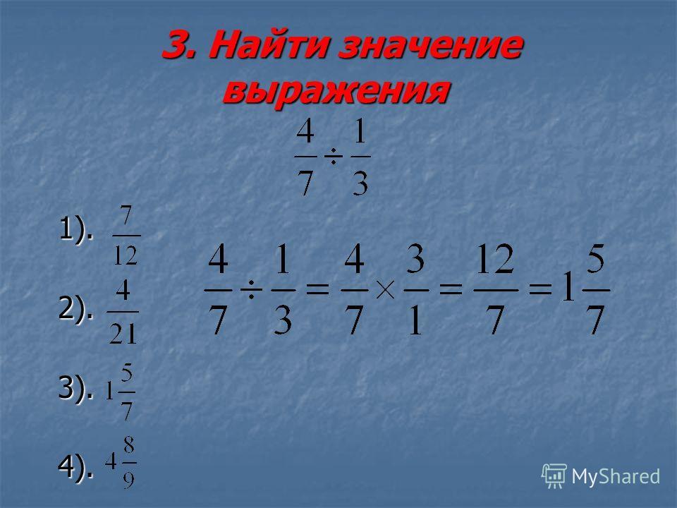3. Найти значение выражения 3. Найти значение выражения 1). 2). 3). 4).