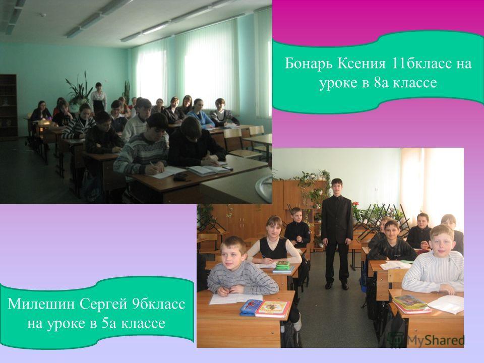 Бонарь Ксения 11бкласс на уроке в 8а классе Милешин Сергей 9бкласс на уроке в 5а классе