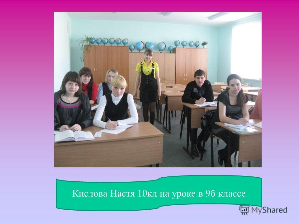 Кислова Настя 10кл на уроке в 9б классе