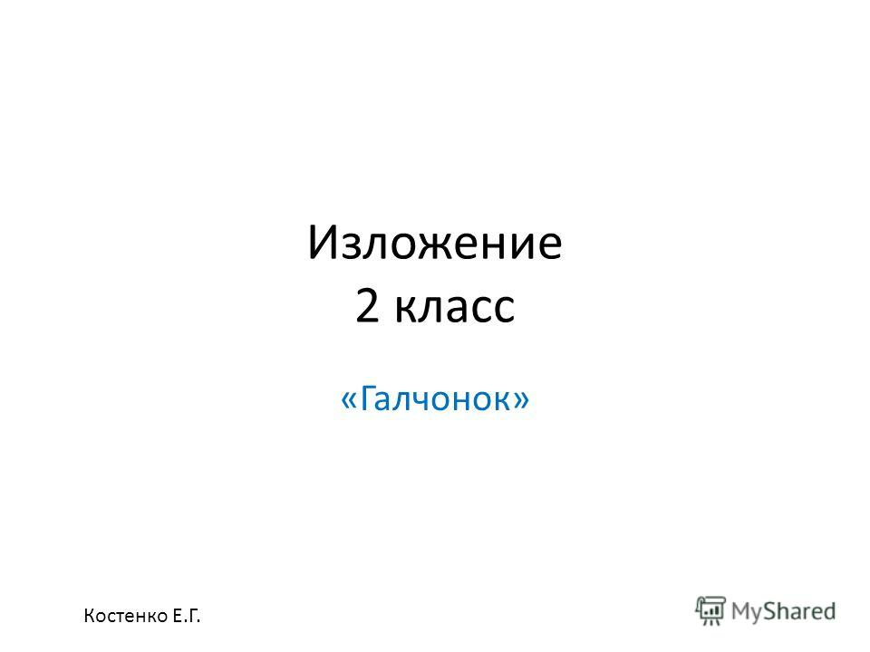 Изложение 2 класс «Галчонок» Костенко Е.Г.