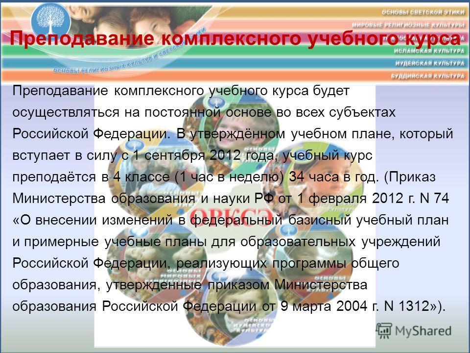 Преподавание комплексного учебного курса будет осуществляться на постоянной основе во всех субъектах Российской Федерации. В утверждённом учебном плане, который вступает в силу с 1 сентября 2012 года, учебный курс преподаётся в 4 классе (1 час в неде
