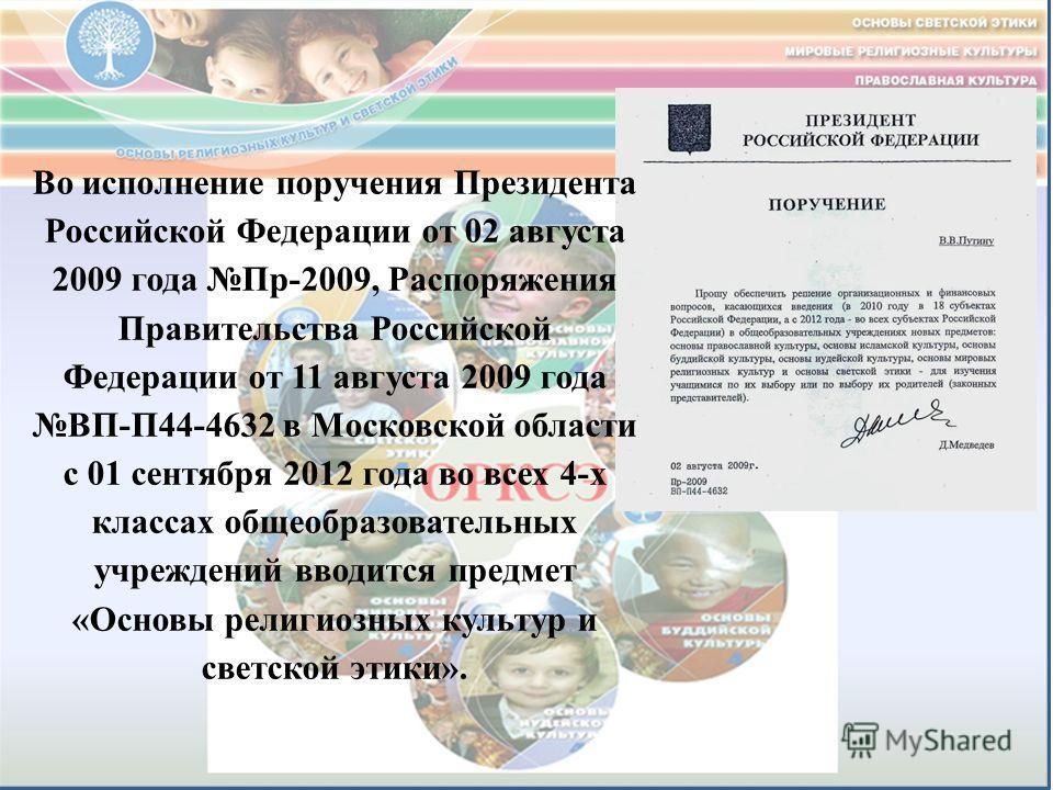 Во исполнение поручения Президента Российской Федерации от 02 августа 2009 года Пр-2009, Распоряжения Правительства Российской Федерации от 11 августа 2009 года ВП-П44-4632 в Московской области с 01 сентября 2012 года во всех 4-х классах общеобразова