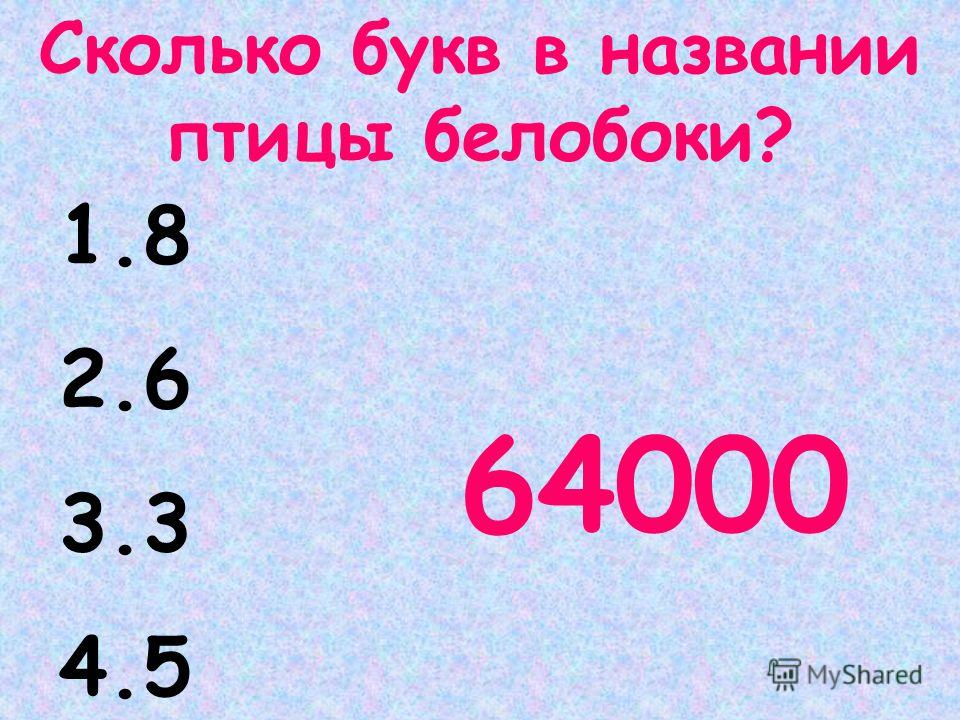 Сколько букв в названии птицы белобоки? 1.8 2.6 3.3 4.5 64000