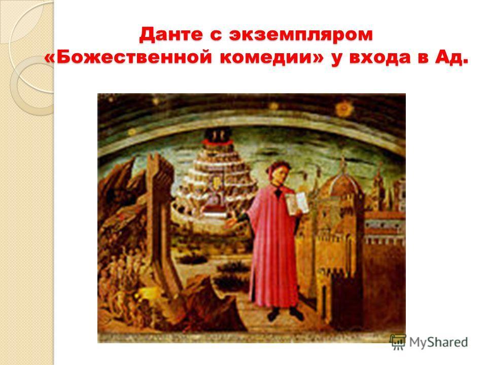 Данте с экземпляром «Божественной комедии» у входа в Ад.