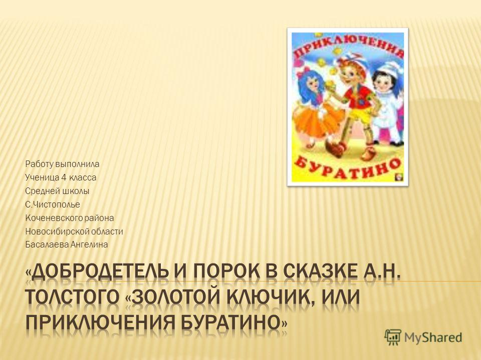 Работу выполнила Ученица 4 класса Средней школы С.Чистополье Коченевского района Новосибирской области Басалаева Ангелина