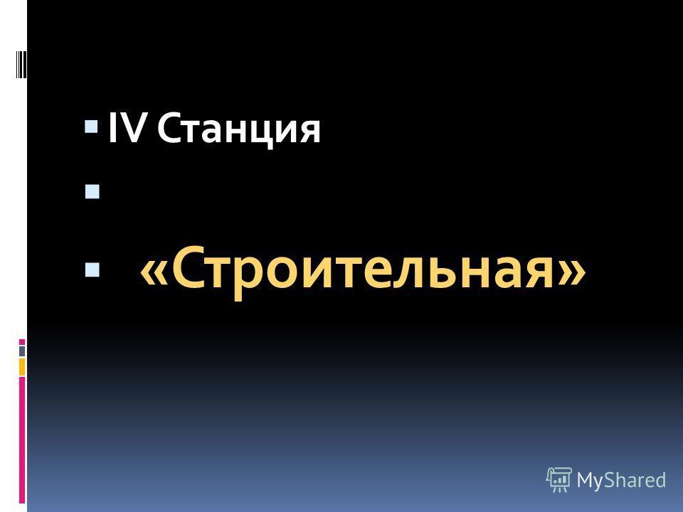 III станция «Керамическая»