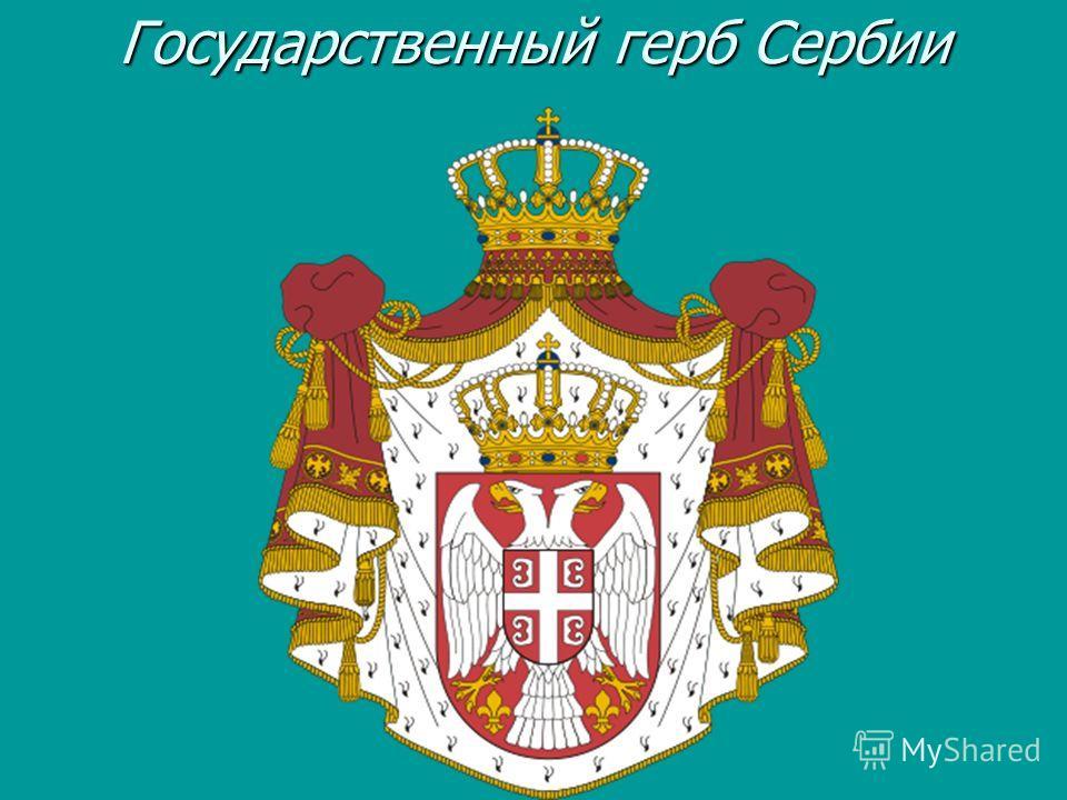 Государственный герб Сербии