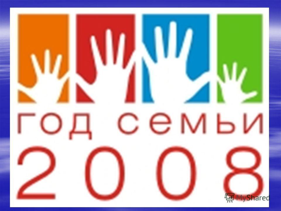 2008 ГОД - ГОД СЕМЬИ