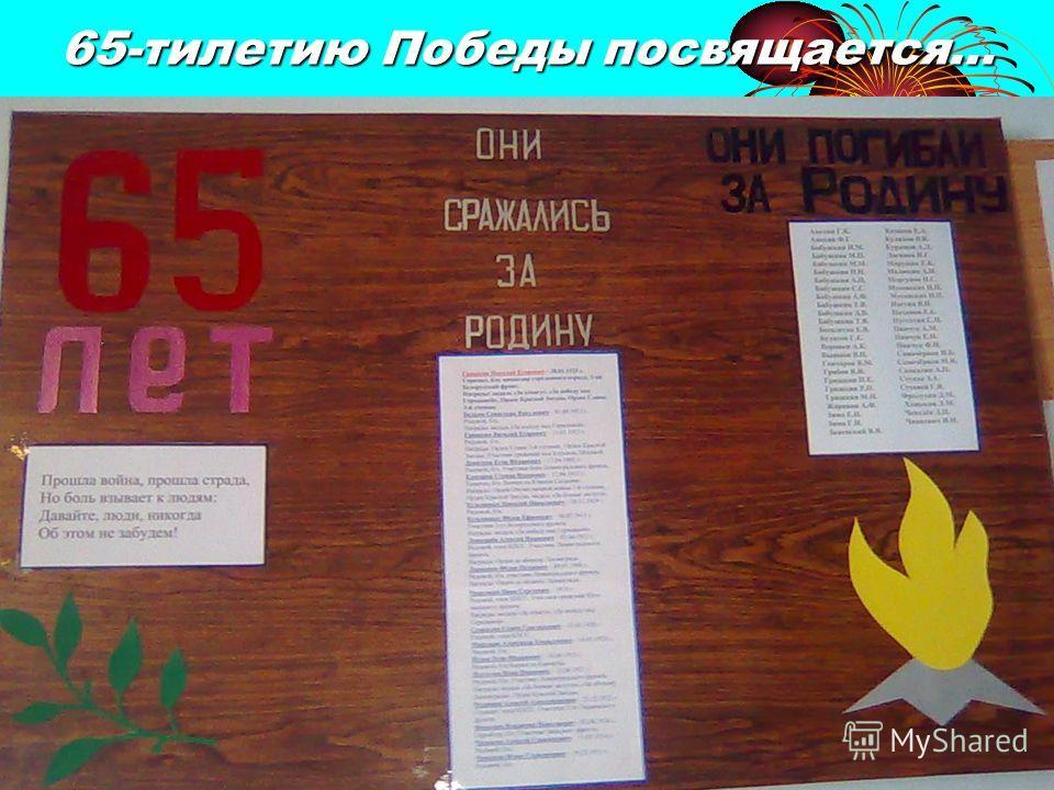 65-тилетию Победы посвящается…