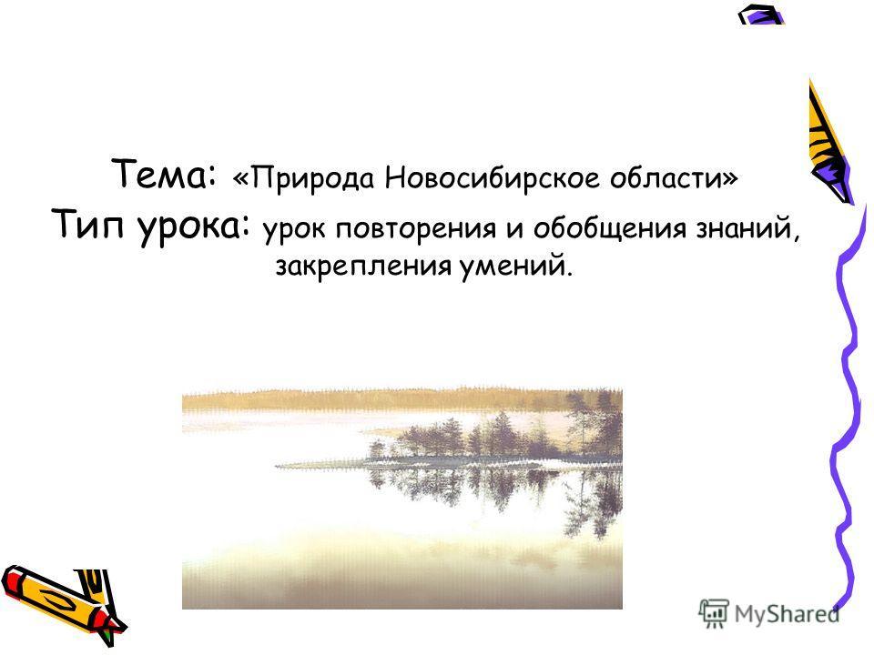 Тема: «Природа Новосибирское области» Тип урока: урок повторения и обобщения знаний, закрепления умений.