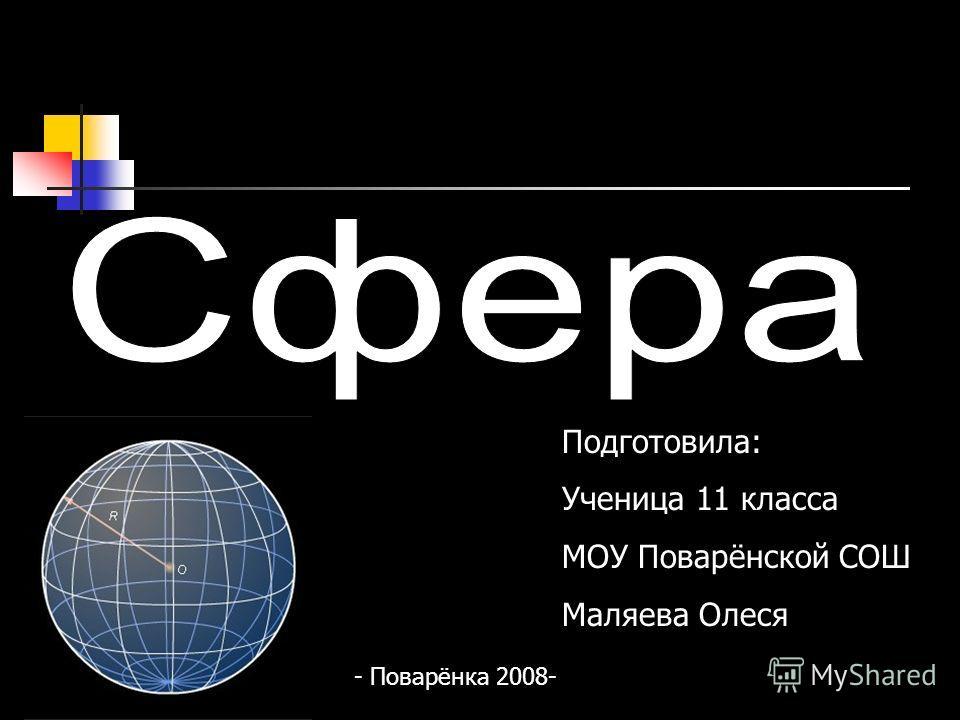 Подготовила: Ученица 11 класса МОУ Поварёнской СОШ Маляева Олеся - Поварёнка 2008-