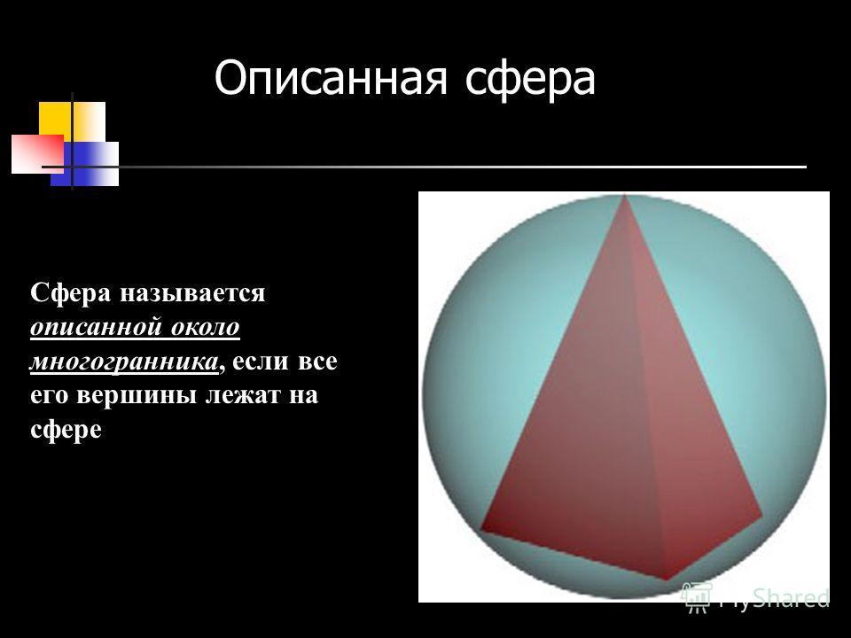 Описанная сфера Сфера называется описанной около многогранника, если все его вершины лежат на сфере