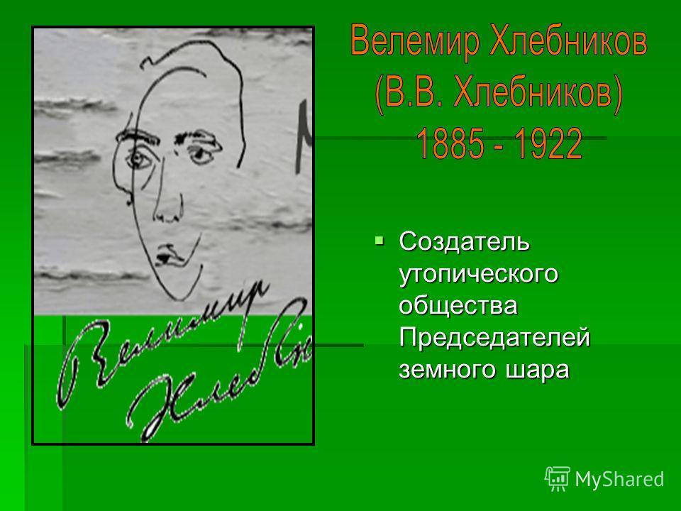 Создатель утопического общества Председателей земного шара Создатель утопического общества Председателей земного шара