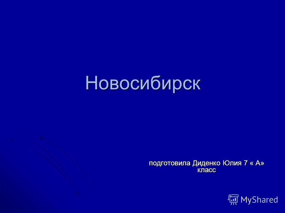 Новосибирск подготовила Диденко Юлия 7 « А» класс