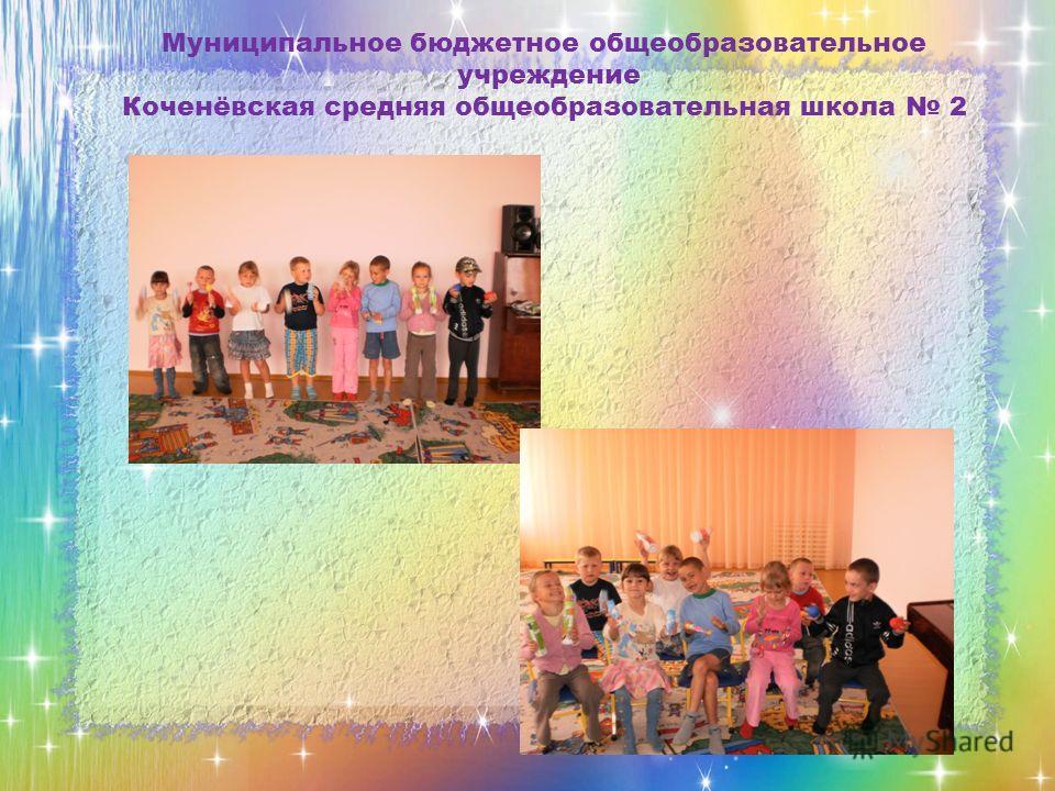 Муниципальное бюджетное общеобразовательное учреждение Коченёвская средняя общеобразовательная школа 2