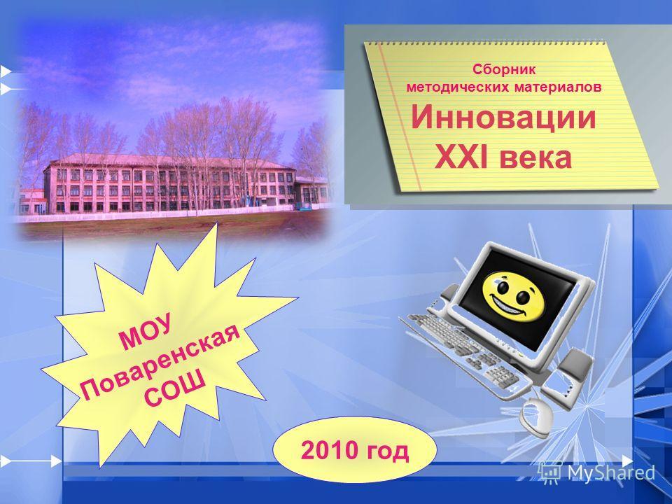 Сборник методических материалов Инновации XXI века 2010 год МОУ Поваренская СОШ
