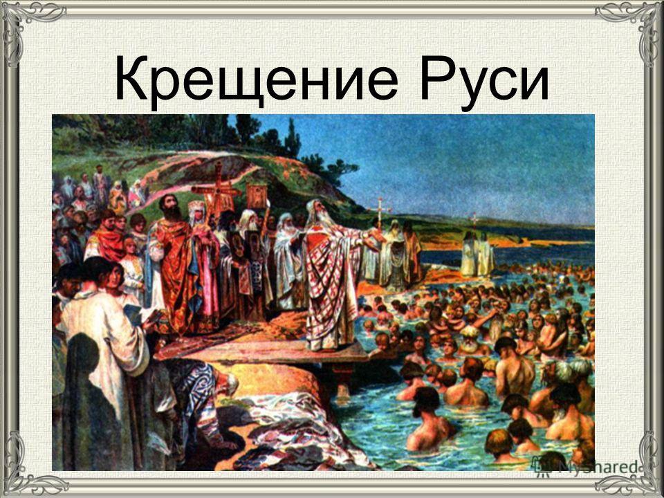 Мужчины именовались Велимирами, Бориславами, Ладомирами,Пересвета ми. Женщинам давали имена Любава, Светозара, Милослава, Лада, Забава.