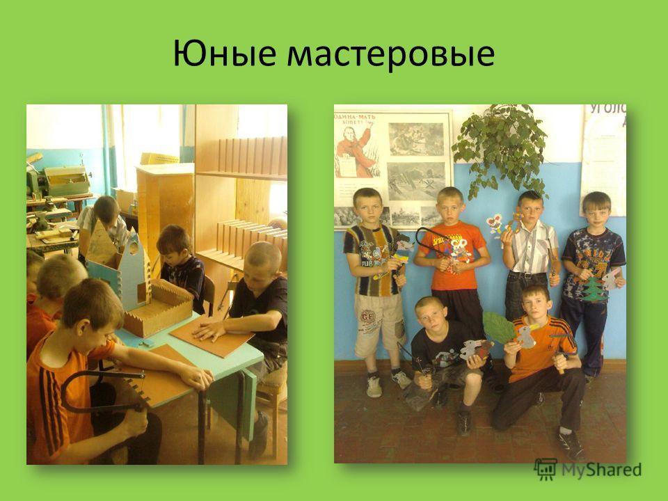 Юные мастеровые