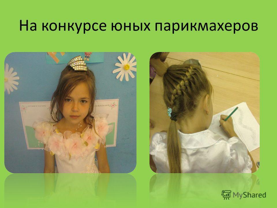 На конкурсе юных парикмахеров