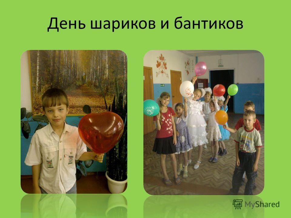 День шариков и бантиков