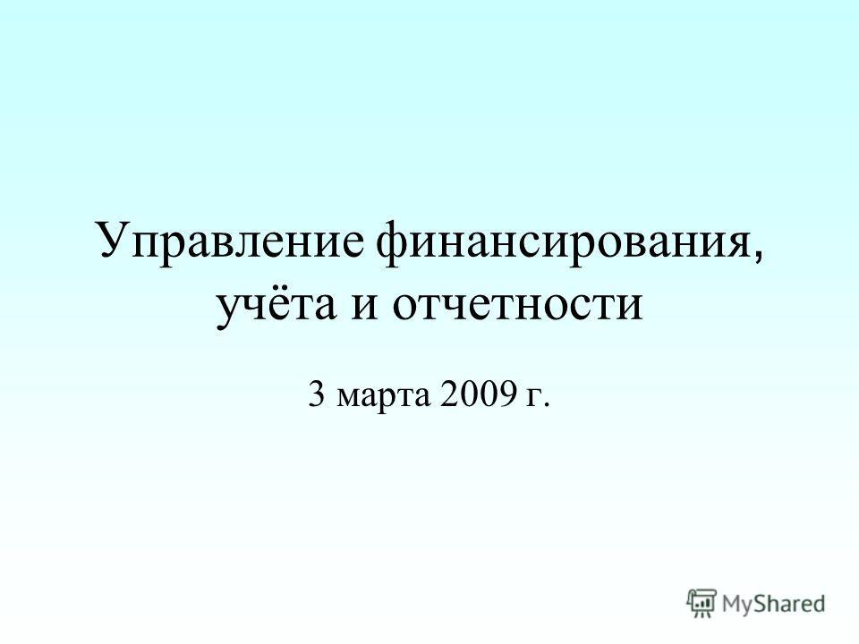 Управление финансирования, учёта и отчетности 3 марта 2009 г.