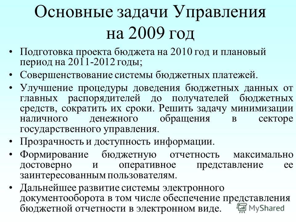Основные задачи Управления на 2009 год Подготовка проекта бюджета на 2010 год и плановый период на 2011-2012 годы; Совершенствование системы бюджетных платежей. Улучшение процедуры доведения бюджетных данных от главных распорядителей до получателей б