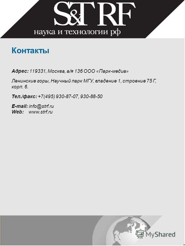 Адрес: 119331, Москва, а/я 136 ООО «Парк-медиа» Ленинские горы, Научный парк МГУ, владение 1, строение 75 Г, корп. 6. Тел./факс: +7(495) 930-87-07, 930-88-50 E-mail: info@strf.ru Web: www.strf.ru Контакты