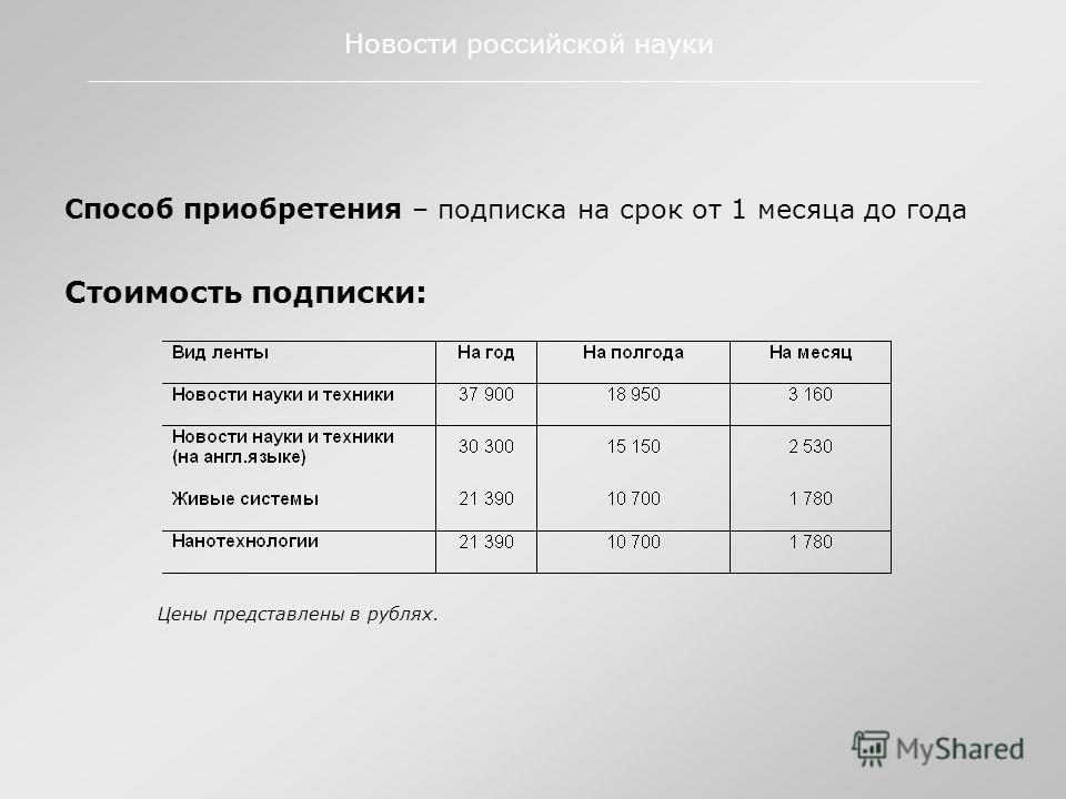 Способ приобретения – подписка на срок от 1 месяца до года Стоимость подписки: Новости российской науки Цены представлены в рублях.