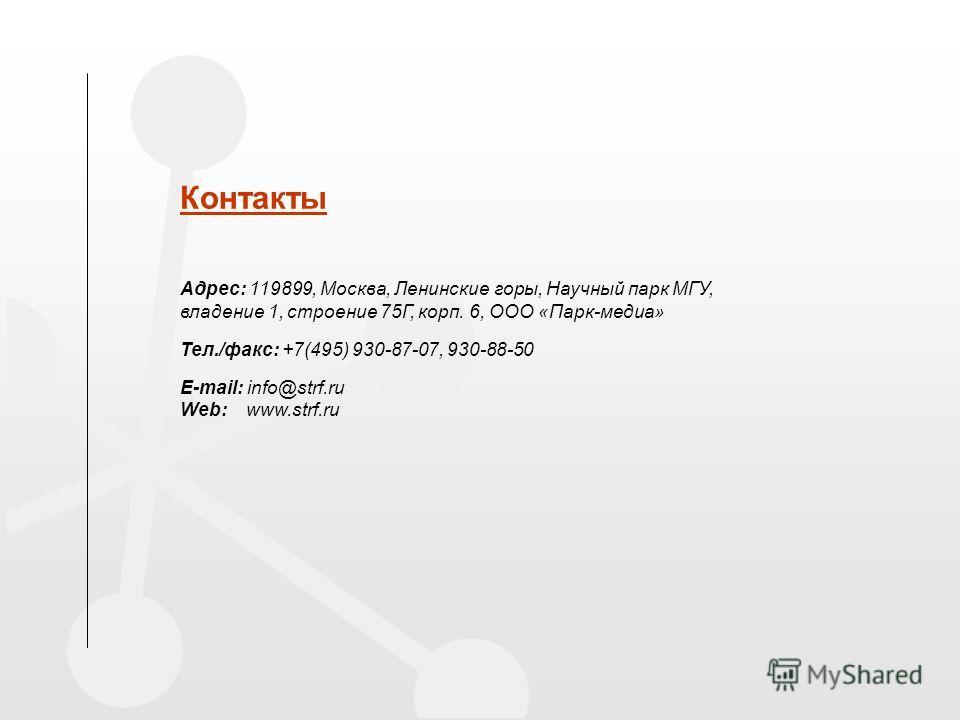 Адрес: 119899, Москва, Ленинские горы, Научный парк МГУ, владение 1, строение 75Г, корп. 6, ООО «Парк-медиа» Тел./факс: +7(495) 930-87-07, 930-88-50 E-mail: info@strf.ru Web: www.strf.ru Контакты